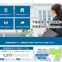 士業ホームページ制作事例25 行政書士法人様
