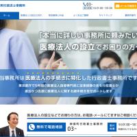 【ホームページ制作事例】医療法人専門の行政書士事務所様