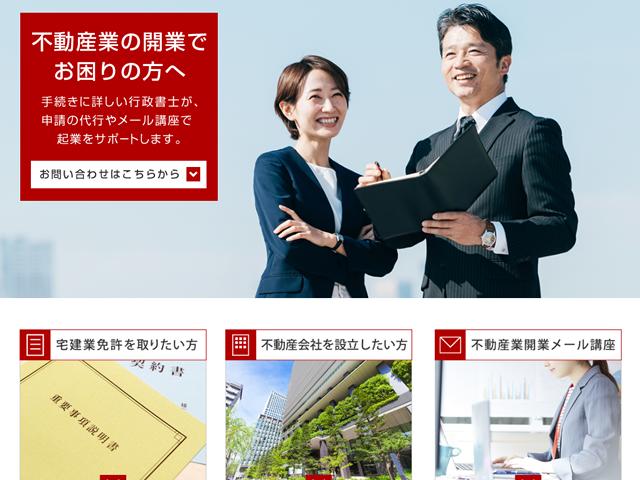 ホームページ制作事例(行政書士事務所様)